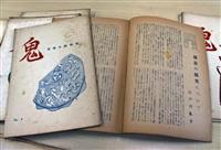 風太郎編集「鬼」を展示 養父の記念館に遺族寄贈 「探していた貴重資料」