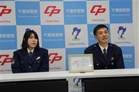 千葉から北海道地震派遣の警察官が活動報告