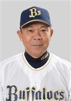 西村徳文氏がオリックス監督就任へ ヘッドから昇格