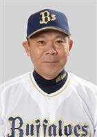 【プロ野球】オリックス、西村徳文氏が監督就任へ