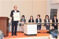 働き方改革で「ワクワク職場宣言」広島市長