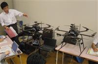 原発防災でドローン使用、ヘリとの衝突回避実験も