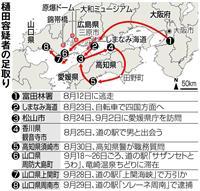 樋田淳也容疑者、8月23日に自転車で四国入り 西進ルート判明
