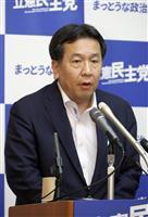 立憲民主・枝野氏、参院選へ「自民と一騎打ちの構図を」