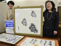 前向きな気持ち、詩に ダウン症の隅野さん作品展 神戸で10日から