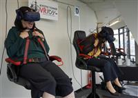 """京都タワー、地上120メートルから""""バンジー"""" 鉄道、忍者…VR体験広がる"""