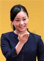 佳子さま、手話でごあいさつ 高校生パフォーマンス甲子園