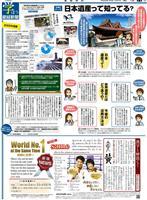 日本遺産って知ってる?