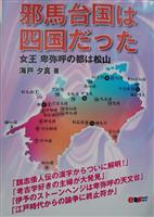 「空想力膨らませて」 邪馬台国テーマ、松山の主婦が書籍出版