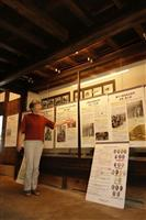 南里邸で企画展 世界を「見た」佐賀の偉人紹介