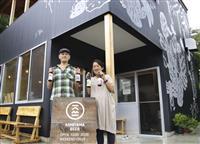 地元の素材にこだわり 徳島・神山町の地ビール醸造所人気