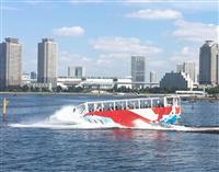 銀座発東京湾上行き「バス」 中央区、きょうから運行
