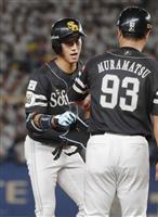【プロ野球】ロ3-8ソ ソフトバンクが3連勝