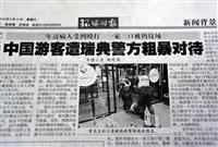 """【中国ウオッチ】中国人旅行客がスウェーデンで騒動 中国が「人権問題」と非難した""""ウラ目…"""