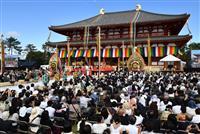 【動画】興福寺・300年ぶり再建の中金堂落慶法要