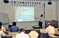 愛媛・西条図書館の「十河文書研究会」講演会 新聞資料で鉄道史調査