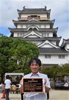 福山城に景観標識 築城400年向けまちづくり象徴へ