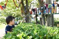 野外でアート作品楽しんで 厚木の公園に34点を展示