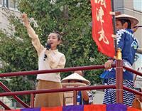 大パレード、女優・奈緒さんが一日船長で「出発!」 華やかに津まつりメインイベント