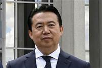 中国国家監察委員会、インターポール総裁の取り調べを発表