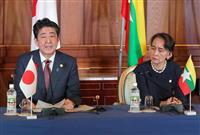 安倍晋三首相がミャンマーのスー・チー国家顧問と会談 ロヒンギャ問題などで意見交換