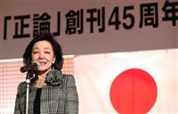 『正論』創刊45周年記念パーティー 櫻井氏「たった一つの祖国を大事に思うメディアだ」