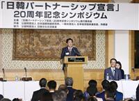 安倍晋三首相「決断で日韓関係は前進」 日韓共同宣言20周年シンポで挨拶