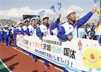 平成最後の国体が閉幕 福井総合V、次回は茨城