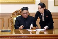 【激動・朝鮮半島】金正恩氏が側近外し妹を投入…ポンペオ氏に異例の接遇、首脳再会談を既成…