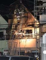 小6女児死亡、大阪市平野区の民家火災死者3人に