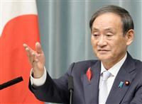 菅官房長官、中共高官の「メディア規制」発言に「報道の自由はいかなる国でも保障されるべき…