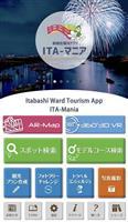 5カ国語対応、VR疑似体験 板橋区が観光情報アプリ運用開始