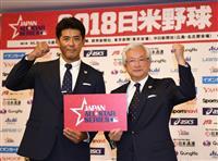 日米野球のメンバー発表 巨人の岡本、DeNAの東らを選出