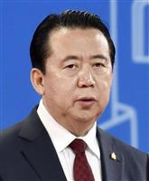 【矢板明夫の中国点描】ICPO総裁、重要秘密を握る?