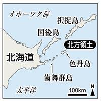 ロシア、日本の抗議退ける 北方領土周辺での射撃訓練