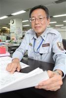 【都民の消防官(3)】命救う現場 思い描き歩く 小岩署消防司令補・畠山晃さん(56)