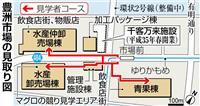 【動画あり】豊洲市場初競り 2年遅れで開場 近代的施設で「日本の台所」へ