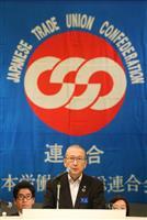 連合・神津会長「将来に禍根残す憲法改正、見過ごせぬ」と首相牽制