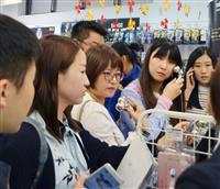 中国の対日感情が大幅改善 日本に「良い」印象が4割突破