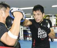 ボクシング村田諒太「準備100%」 2度目防衛戦へ