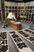 【動画あり】歌舞伎役者名を書く「まねき書き」ずらり 新開場の南座で11月から
