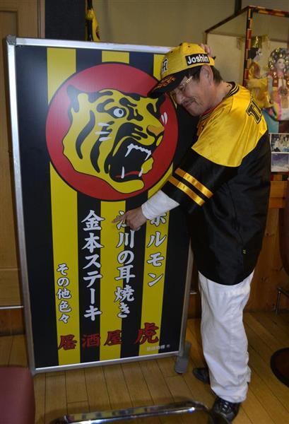 阪神ファンが集う居酒屋「虎」代表の財前雄二さん=西宮市津門宝津町