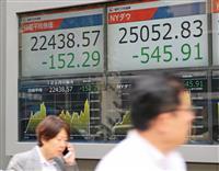 東証、午前終値102円安 一時200円超下落 米株安重荷、値動き不安定