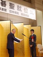 「世界戦でも勝つ!」…井山裕太七冠の牙城崩した許家元碁聖が就位式