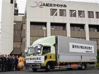 和歌山県産柿を豪に輸出 国内初、橋本で出発式