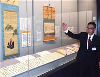 「菅茶山」の業績紹介 広島歴博「近世文化展示室」を新設