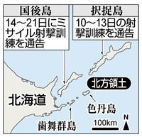 ロシアが北方領土周辺海域でミサイル演習通告 「日本に配慮」の説明直後に相次ぎ