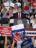 【2018トランプの米中間選挙】(下)トランプの「魔女狩り」批判に民主沈黙 大統領選に…