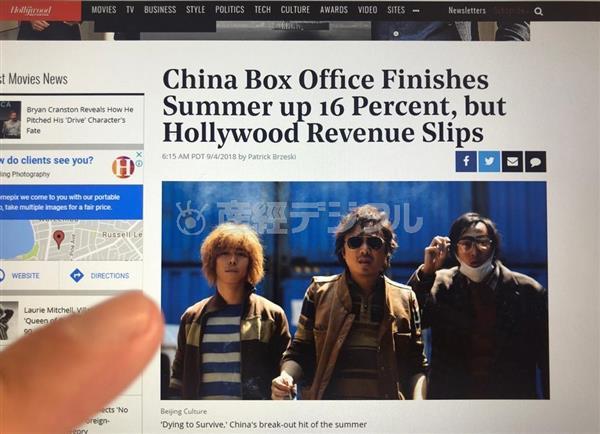 【エンタメよもやま話】中国観客が米ハリウッドから国産映画にシ…