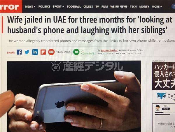【World面白】夫スマホ、覗き見た妻に実刑3カ月 最高刑は…
